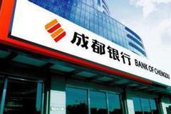 成都银行个贷不良激增 超7000万股将被拍卖