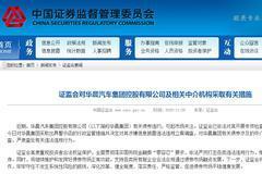 证监会对华晨汽车集团控股公司及相关中介机构采取有关措施