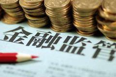 银保监会点名通报工行等机构:违规抬升小微融资成本
