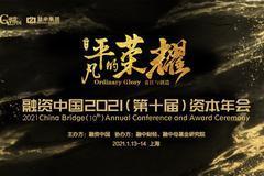 融资中国2021资本年会:刘昼、陈玮、熊钢等演讲