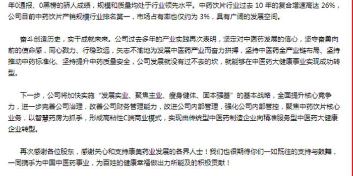 康美药业致股东的信:致歉股东 未来聚焦中药饮片业务