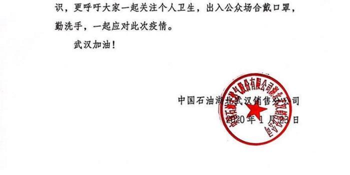 武漢加油站斷油系謠言 商務局:確保24小時營業