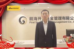 視頻|前海開源基金曲揚:尋朝陽行業好公司 看好2主線