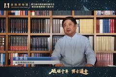 故宮博物院前院長單霽翔:成為億萬級的博物館 要靠互聯網