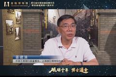 工行原董事長姜建清:將推出銀行博物館電子化措施
