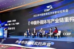 华创证券牛播坤:全球产业链正出现本土化、基于中国等趋势