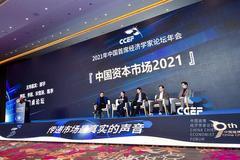 中国资本市场2021:如何看待A股、港股和债券?