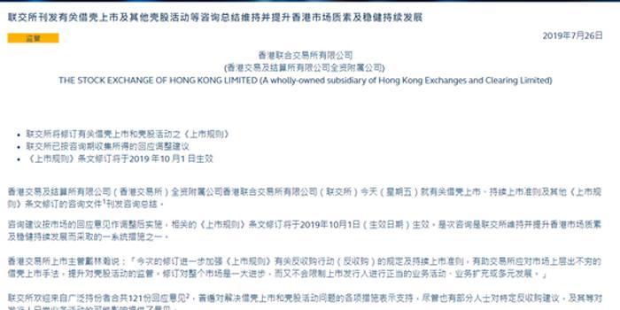 港交所:將修訂有關借殼上市活動的規定 10月1日生效