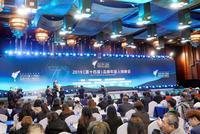 2019(第十四屆)品牌年度人物峰會在京舉行