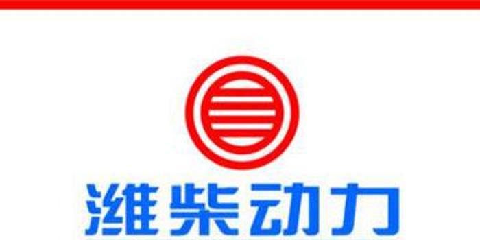 招銀國際:看好重卡行業 吁買入濰柴動力及中國重汽