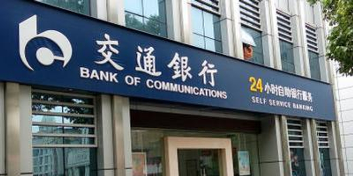 中泰國際:交通銀行首三季純利601.47億元 按年升5%