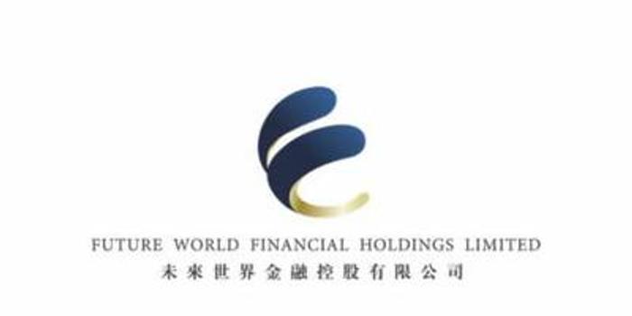 大樂透開獎查詢_未來世界金融與哈工大機器人訂立戰略合作協議
