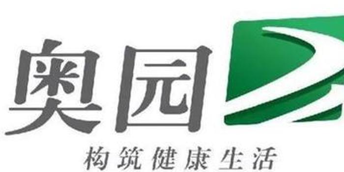 中國奧園反彈2% 9月份合同銷售增長35%