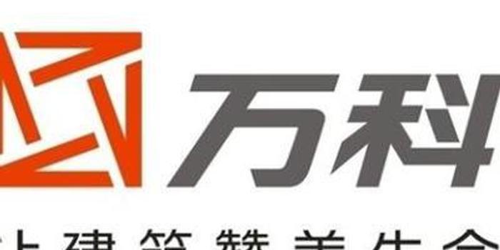 雙色球2019026_第一上海:萬科企業目標價38港元 維持買入評級