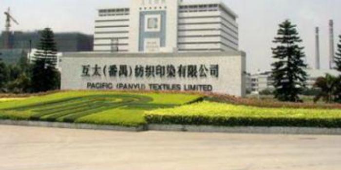 互太紡織10月9日耗資67.71萬港元回購13.2萬股
