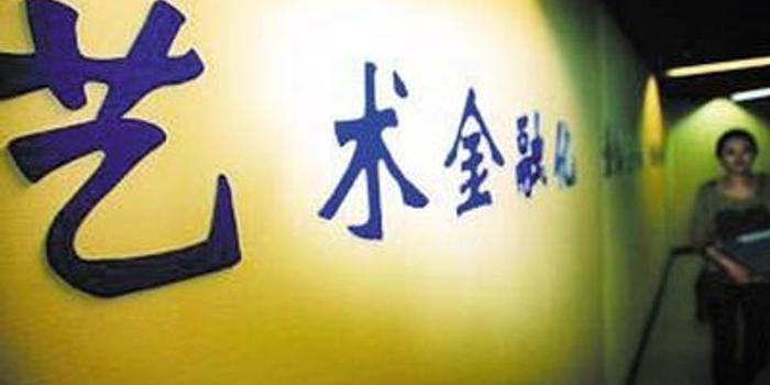 中國藝術金融昨遭洗倉下跌63%后 現反彈35%