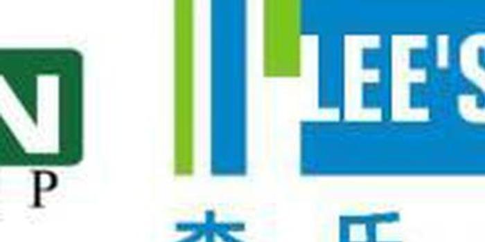 李氏大藥廠10月2日耗資46.46萬港元回購10.5萬股