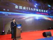 陳欣:著力打造中國特色公司治理的指標體系