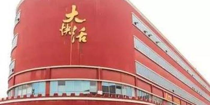香港餐飲股齊回吐 大快活跌近3%大家樂軟逾2%