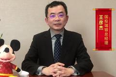 視頻|國投瑞銀總經理王彥杰:恭祝全國投資者新春快樂