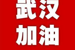 前海開源基金向武漢市慈善總會捐贈1000萬元