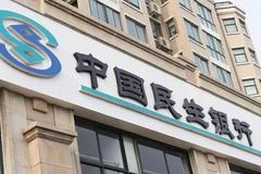 民生銀行全力支持疫區和疫情防控企業發債融資