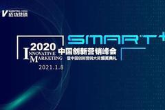 2020中国创新营销峰会暨中国创新营销大奖颁奖典礼将于1月8日举办