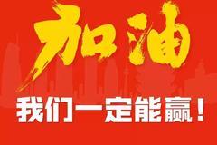 匯豐晉信基金捐款50萬元馳援一線抗擊疫情