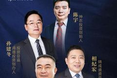 7月23日林園孫建冬陳宇、華夏廣發富國大成等公私募大咖解盤