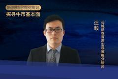 7月16日華夏建信創金合信等直播,解析周期、成長、黃金等機會