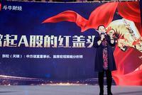 中方信富投資張松:2020年大盤將劍指4000點