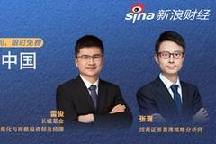 長城雷俊、招商張夏:創業板能否成為中國納斯達克?