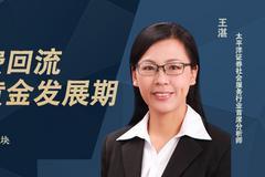 7月28日華夏、富國、鵬華、景順等直播解析軍工、創業板、免稅等