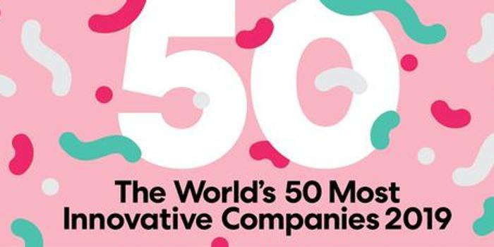 阿里巴巴再次入選全球最具創新力公司Top 50