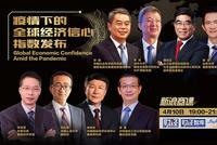 """19:00朱民傅成玉李揚共話""""全球經濟如何應對至暗時刻"""""""