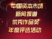 """""""中國資本市場新聞報道優秀作品獎""""獲獎名單公布"""