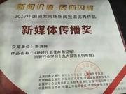 新浪網資管業系列專題獲中國資本市場新媒體傳播獎