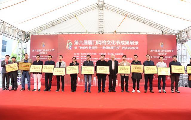 11月26日上午,第六届厦门网络文化节成果展示暨新时代·新征程——新媒体厦门行活动启动仪式在湖里区云创智谷举行。