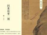 佛教因果故事二则(图)