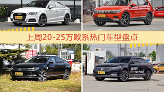 20-25万欧系车型中,奥迪A3关注度最高