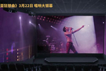 CEO金钟洌揭秘ScreenX《波西米亚狂想曲》巅