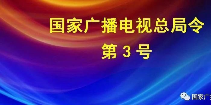 国家广播电视总局发布《未成年人节目管理规定》