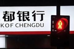 三季报聚焦 成都银行个人银行业务结构单一 消费贷不良率超20%