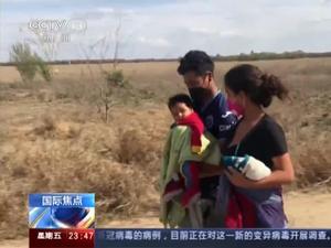 """非法移民涌向美墨边境:以为美国""""开"""