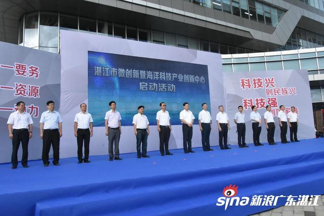 湛江市微创新暨海洋科技产业创新中心启动活动现场