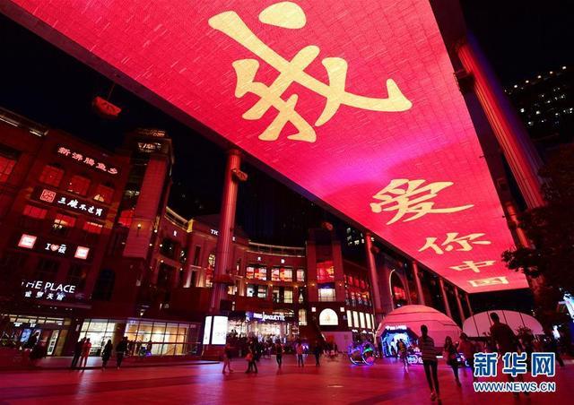 """9月29日在北京世贸天阶拍摄的""""我爱你中国""""灯光秀。9月28日至10月7日,北京世贸天阶、国贸三期、永定门城楼等11处形式多样的""""我爱你中国""""灯光秀陆续亮起,营造国庆节日喜庆气氛。新华社记者 张晨霖 摄"""