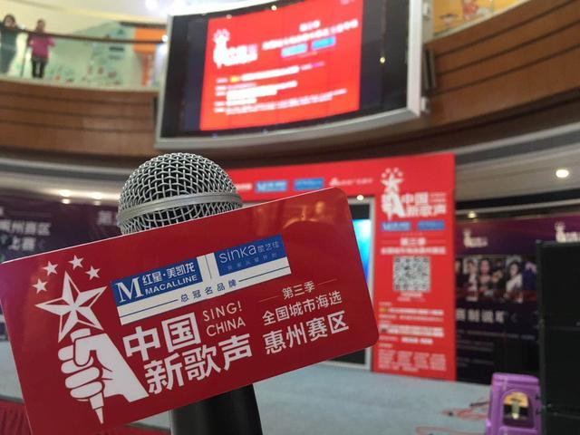 4月8日,由惠州星艺佳家居生活MALL总冠名的第三季中国新歌声惠州赛区晋级赛方直专场在惠州方直广场圆满落幕,为期两天的赛事中共有20位实力唱将脱颖而出晋级半决赛。