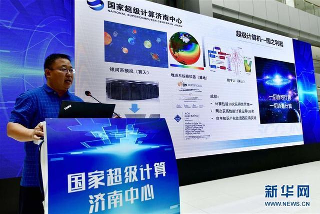 8月5日,国家超级计算济南中心副主任潘景山在介绍神威E级超算原型机及其应用情况。 当日,神威E级超算原型机在国家超级计算济南中心完成部署,并正式启用。 新华社记者 郭绪雷 摄