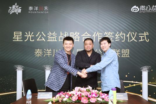 星光公益联盟携手泰洋川禾 共同推进公益事业发展