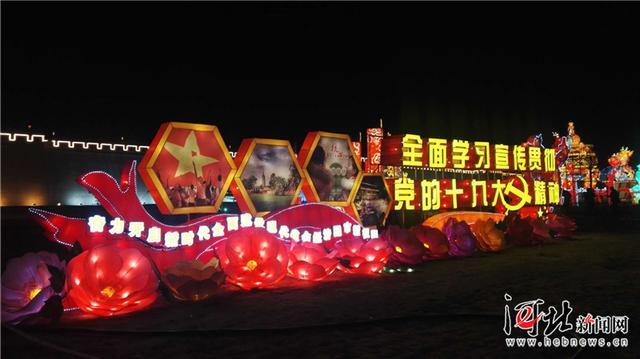 """2月12日,2018石家庄新春游园灯会在正定南城门开启。据悉,本次灯会每天17:30-22:00开放,将持续到3月18日。图为""""十九大""""灯组。  韩霄摄"""